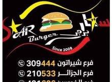 مطاعم ستاربرجر صنعاء