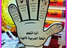 معلمه لغة عربية تقدم دروس للتقويه والتأسيس