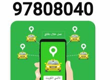 تاكسي كريم الكويت 97808040