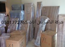 شركة الناصر نقل أثاث 0501772765