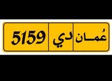 رقم رباعي مميز 5159