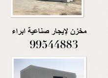 للايجار مخزن مغلق في صناعية ابراء مساحة 135 أرتفاع 5متر مساحة الأرض 1500 متر