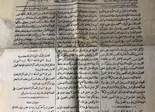 جريدة الاهرام المصرية 1876