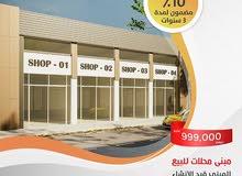 للبيع مبني تجاري في منطقه الياسمين بربح ممتاز جدا PPR