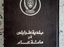 كتاب بلدية طرابلس في مائة عام الثمن 600د.ل