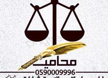 محامي للمحاماة و الاستشارات القانونية