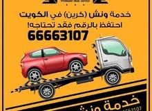 خدمة ونش (كرين)  شحن السيارات والمركبات