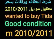 مطلوب للشراء  wnated to buy