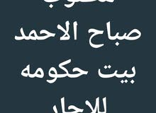 مطلوب مدينة صباح الاحمد اجار بيت حكومه