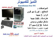 Own a New Desktop compter for a special price