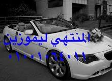 سيارات للزفاف والافرااااح كابورلية الإسكندرية