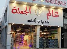 مطلوب موظفين مبيعات لمحل بيع ألعاب