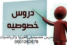 ) معيد جامعي أردني على استعداد لتدريس ومراجعة مواد الفيزياء والرياضيات
