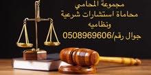 مستشاريين شرعيين وقانونيين