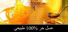 عسل طبيعي(حر)