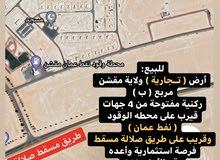 للبيع أرض ركنية  ( تــجارية ) في ولاية مقشن قريب الشيشة