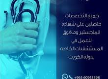 مطلوب اطباء