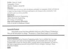 باحث عن عمل في اي مجال من التخصصات