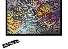 لوحة فنية قرآنية بالألوان الزيتية عالية الجودةً