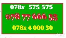 ارقام امنية ذهبية للبيع