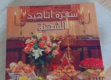 كتاب طبخ بعنوان سفرة أناهيد الشهية