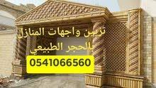 تزيين المنازل بالحجر الطبيعي  0541066560