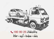 بدالة  ونش سطحة كرين بجميع مناطق الكويت خدمة 24 ساعة بأرخص الأسعار.
