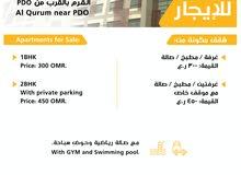 apartments for rent- Qurum
