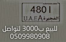 رقم الفجيره للبيع