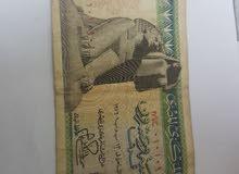 خمسه وعشرون قرش مصرى 1976