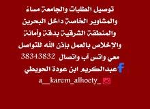 توصيل طلبات داخل البحرين والسعودية