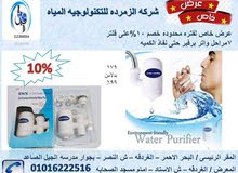 الزمرده لتكنولوجيا المياه