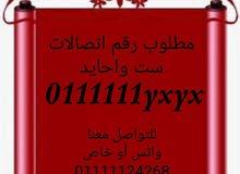 مطلوب رقم اتصالات ست واحايد 0111111