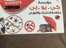 مكافحة القوارض والحشرات بجميع انواعها