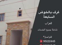 غرف في الخوض السابعة للعزاب شاملة الكهربا والماء خلف المركز الصحي