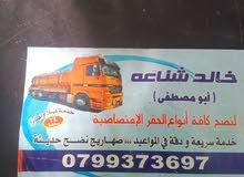 خالد شناعة (ابو مصطفى )لكافة انواع الحفر الامتصاصيه خدمة سريعة ودقة في