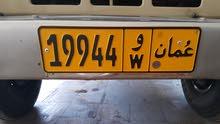 للبيع رقم مميز 19944