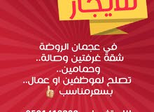 للايجار شقة غرفتين وصالة في عجمان