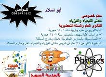 معلم فيزياء وكيمياء ثانوى والسنه التحضيرية بالمدينه المنوره خبره36عام شرح طريقة