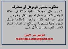 مطلوب مصور محترف في الرياض