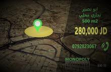 تجاري محلي - ابو نصير - دوار الخازوق