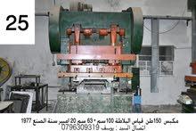 مكابس صناعية ومعدات مصانع للبيع