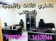 Kuwait City – A Office Furniture that's condition is Used