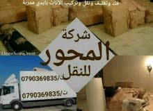 شركة نقل اثاث في الأردن 0790369835