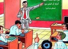 مدرس علوم ابتدائية