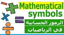 معلمة ماث ابتدائي واعدادي  Professional Math