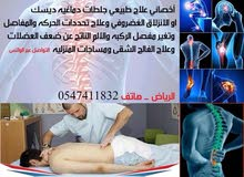 للعلاج الطبيعي وتأهيل الجسم مابعد الحوادث