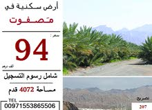 بسعر شامل ( 94 ) ألف فقط  .. تملك أرض سكنية في عجمان ( منطقة مصفوت ) من المطور مباشرةً