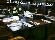 يعلن مطعم سفينه بغداد بحاجته عن كادر نسائي