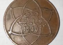 نقود مغربية قديمة 1912